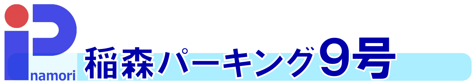 稲森パーキング 10号